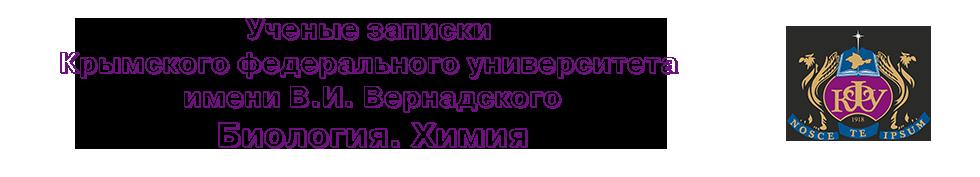 Ученые записки Крымского федерального университета имени В.И. Вернадского